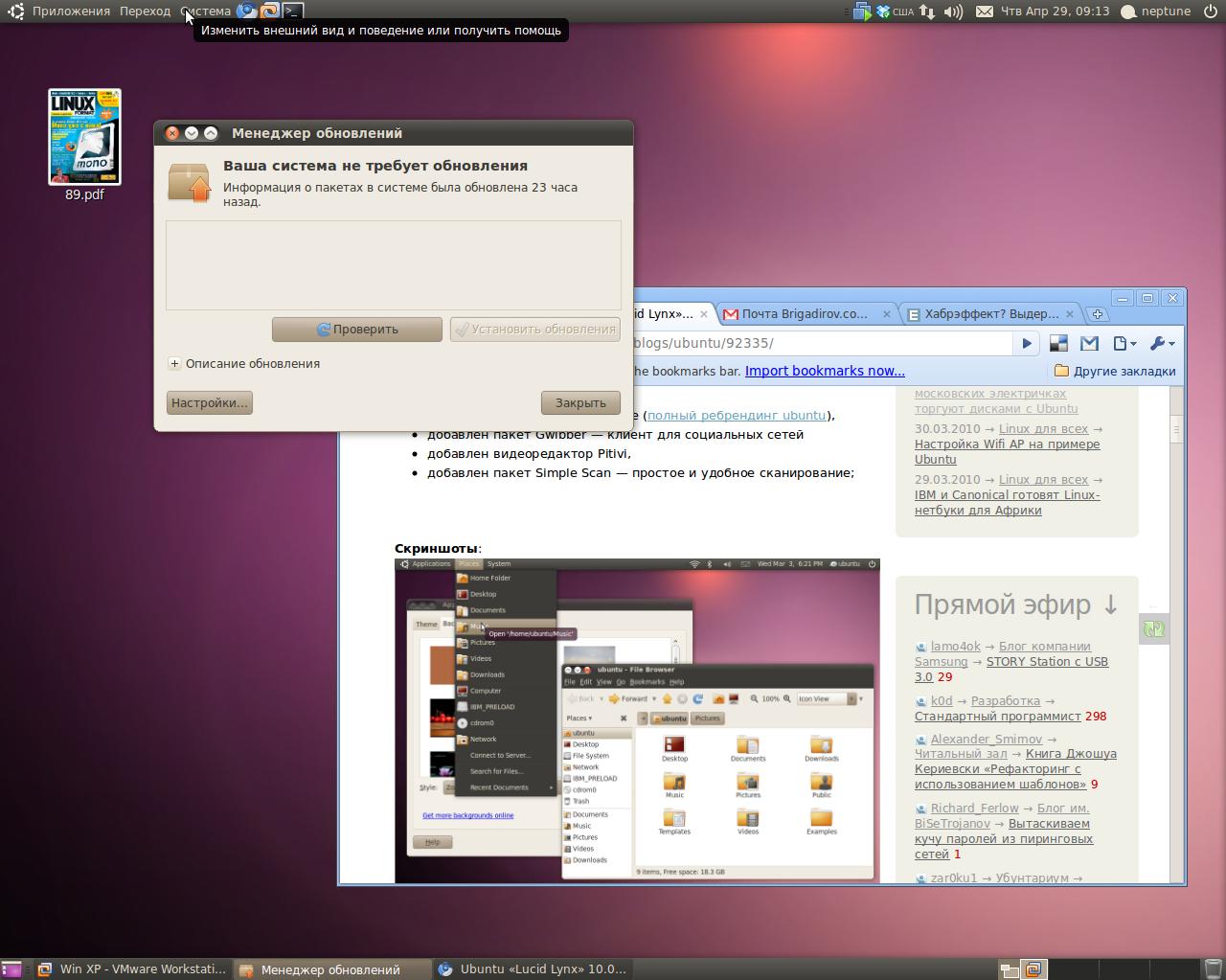 Rubuntu) - российская сборка ubuntu